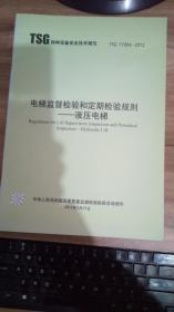 TSG T7004-2012 电梯监督检验和定期检验规则——液压电梯
