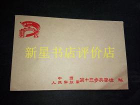 老信封-------《美术封:木刻八一红旗!解放军第十三步兵学校》!(未使用,洁白如新)