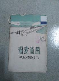 福建省图 对开 1965年一版一印
