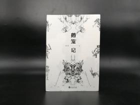 杨典先生 签名钤印 一版一印《鹅笼记》