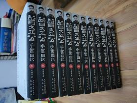 曾文正公手书日记  (全十二册)