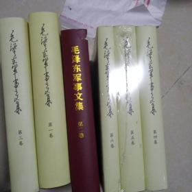 毛泽东军事文集(全六卷)
