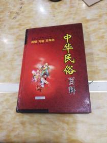 中华民俗百科
