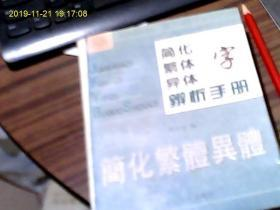 简化字,繁体字,异体字辨析手册