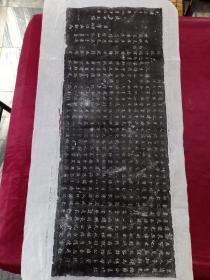【清代】薛公墓志铭拓片原石原拓  内容完整  字迹清晰