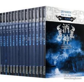 包邮酒神1-14完结版超定价出售套装全集共14册网络玄幻小说书籍
