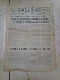 光明日报1967年月11日