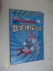 李毓佩数学故事系列:数学神探006