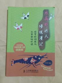 水晶虾达人修炼漫记(观赏虾饲养与水草栽培必读)