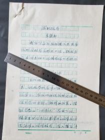 西安日报社总编,陕西省社科联副主席 手迹