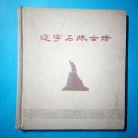辽宁名胜古迹 初版精装品相好图多清晰  1961年 品相好