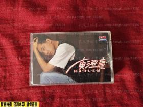 庾澄庆 改变所有的错 正版原版磁带卡带录音带