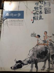 嘉德四季2007第12期 中国书画(二)厚册