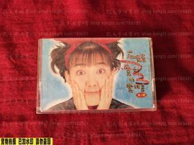 范晓萱 小魔女的魔法书 正版原版磁带卡带录音带