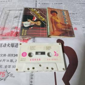 磁带害羞的女孩张蔷主唱之二(声音正常)