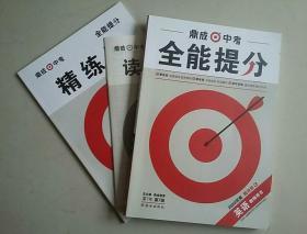 鼎成中考2020河南 中考全能提分 教师用书 英语(附精练册、读写训练)