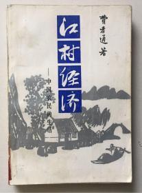 江村经济(江苏人民版,版权页有点破损)