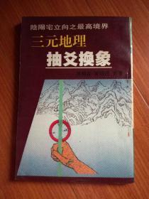三元地理抽爻换象(繁体竖排)