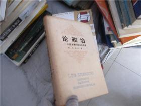 论政治--中国发展的政治学思考
