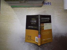 慎小嶷:十天突破雅思写作 剑12版(赠便携式速查手册+作业本+纯正英音朗读音频卡)
