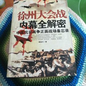 徐州大会战内幕全解密:中国抗日战争正面战场备忘录(全7册)