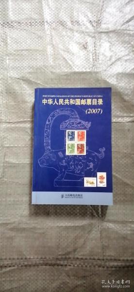 中华人民共和国邮票目录