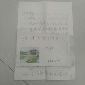 1989年2月24日长沙寄沈阳大学实寄封〈附信3页〉,……胡耀帮是长沙所属浏阳县人……长沙昨日发生学生游形的事情