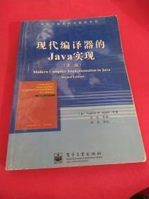 现代编译器的Java实现(第2版)