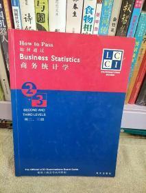 如何通过商务统计学.第二、三级