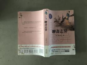 聊斋志异(教育部新编语文教材指定阅读书系)