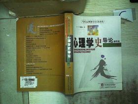 心理学史导论 第四版(下册)