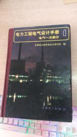 电力工程电气设计手册1:电气一次部分