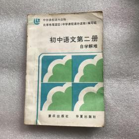 初中语文第二册自学解难