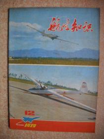 《航空知识》1979年第12期
