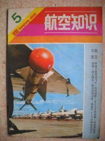 《航空知识》1980年第5期