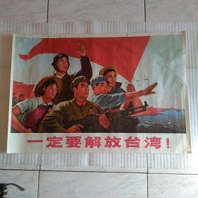 宣传画(对开)一定要解放台湾.