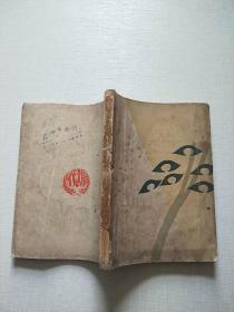 星火(1928年6月)