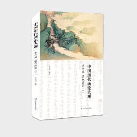中国历代画论大观(第6编)-清代画论(一)