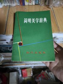 简明美学辞典(实图)