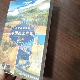 Lonely Planet:中国西北自驾(2015年全新版)