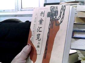 刑案汇览三编(全四卷)