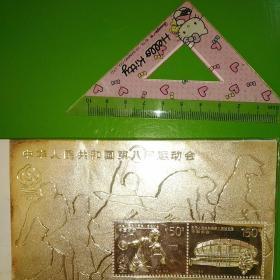全国第八届运动会银邮票