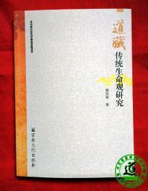 道藏传统生命观研究(收录道藏传统生命观之:养命法理观、心性修炼观、性命双修观 等)