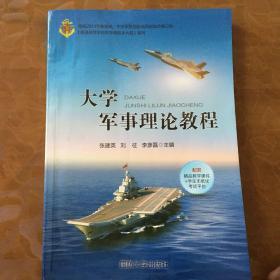 大学军事理论教程 9787562624363 张建英 国防大学出版社