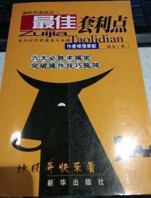 【一版一印】最佳套利点:最佳买卖点之二 韩金  著 新华出版社9787501152391