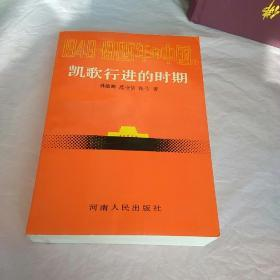 凯歌行进的时期(1949-1989的中国)