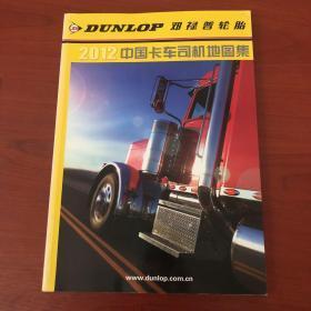 2012中国卡车司机地图册