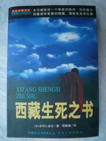 西藏生死之书 (大32开、1999年1版1印)