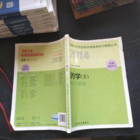 2014药学(士)练习题集
