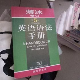英语语法手册(第5版)